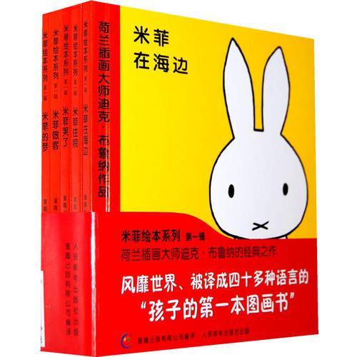 米菲绘本系列第一辑(全5册)