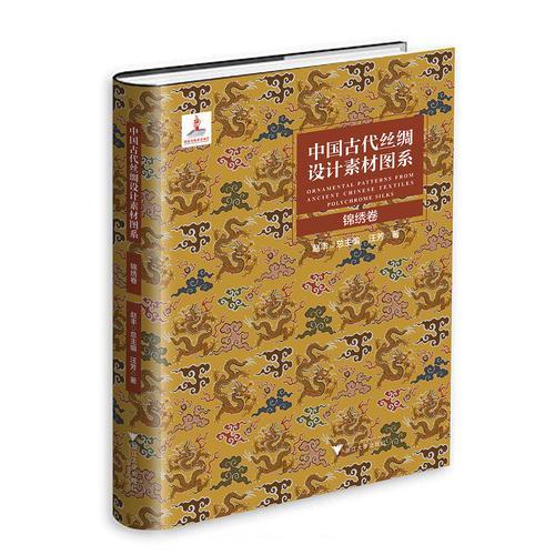 中国古代丝绸设计素材图系:锦绣卷