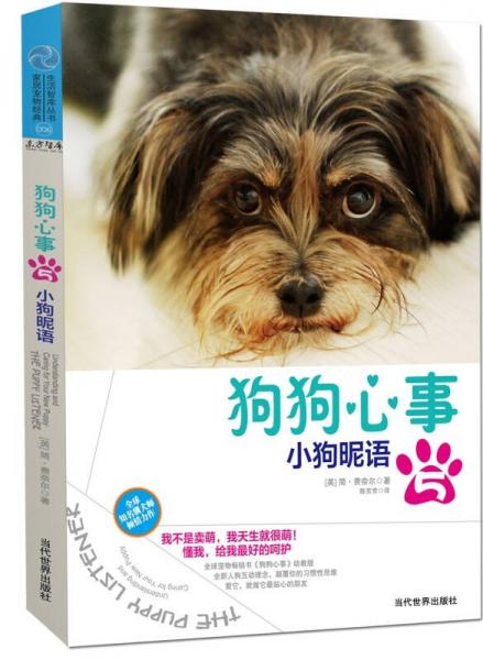 狗狗心事5:小狗昵语