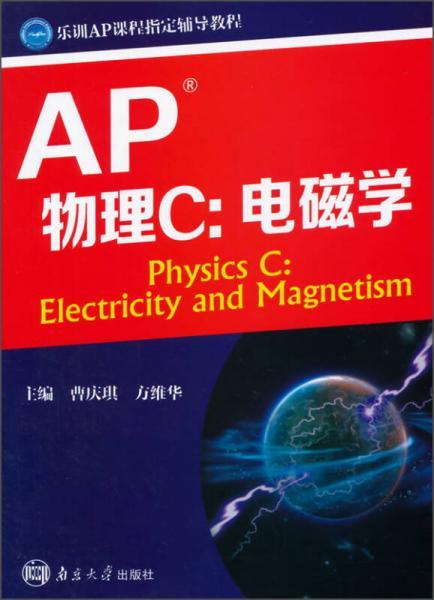 AP考试系列教程:AP物理C 电磁学