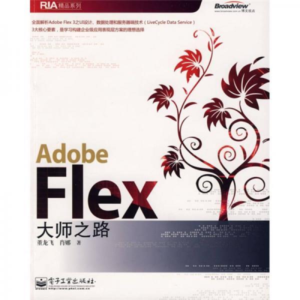 Adobe Flex 大师之路