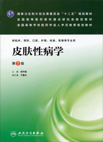 """皮肤性病学(第3版)/国家卫生和计划生育委员会""""十二五""""规划教材"""