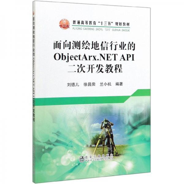 面向测绘地信行业的ObjectArx.NETAPI二次开发教程