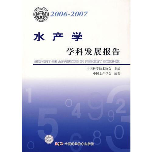 *学科发展报告系列丛书20062007水产学学科发展报告