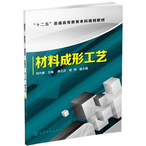 材料成形工艺(刘万辉)