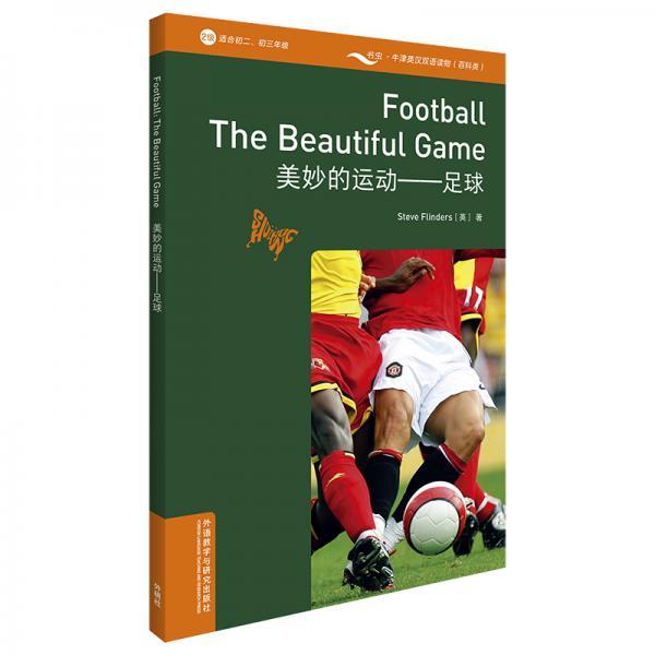 书虫百科·牛津英汉双语读物:美妙的运动——足球(2级适合初二、初三年级附扫码音频)
