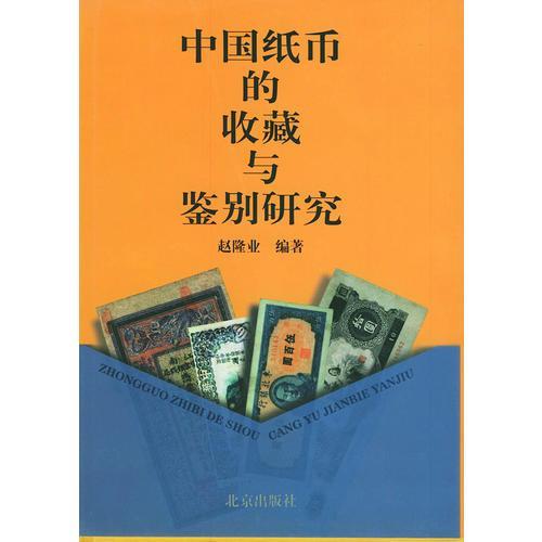 中国纸币的收藏与鉴别研究
