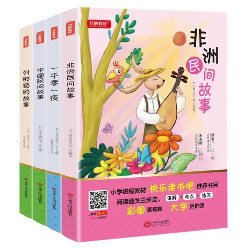小学生快乐读书吧五年级上册(套装4册)中国民间故事+一千零一夜+列那狐的故事+非洲民间故事
