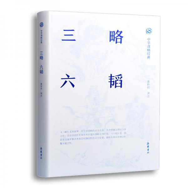 中华谋略经典-三略.六韬