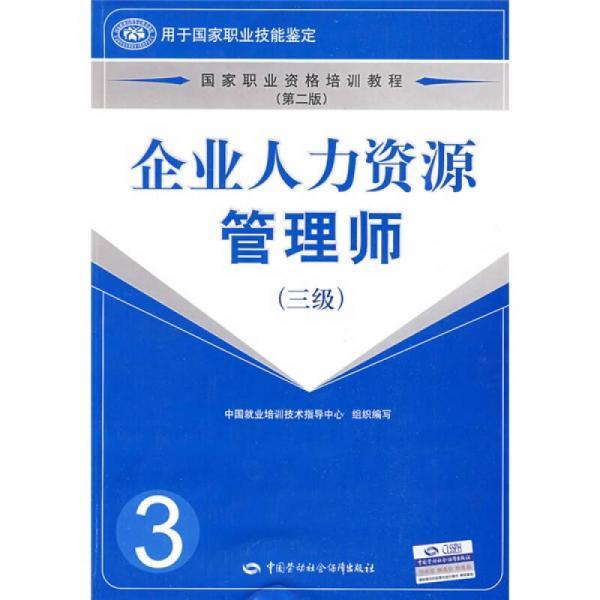 国家职业资格培训教程:企业人力资源管理师(三级)