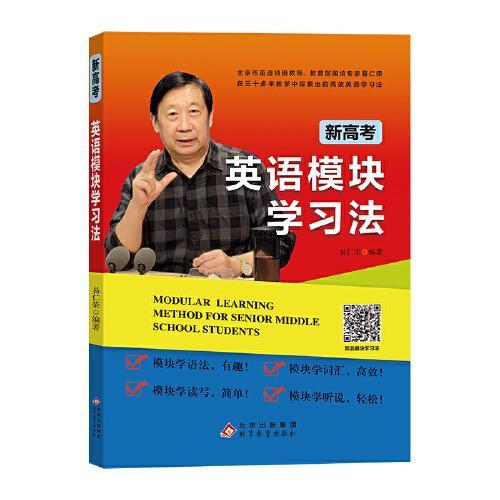新高考英语模块学习法