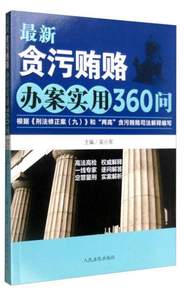 """最新贪污贿赂办案实用360问:根据《刑法修正案(九)》和""""两高""""贪污贿赂司法解释编写"""