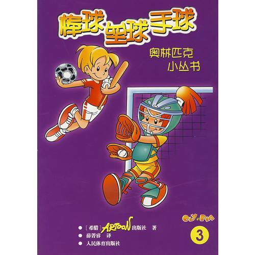 棒球垒球手球(3)——奥林匹克少儿小丛书