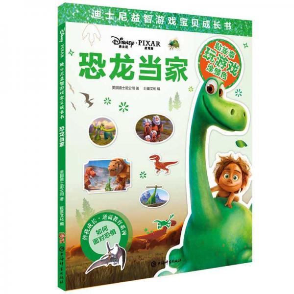 迪士尼益智游戏宝贝成长书·恐龙当家