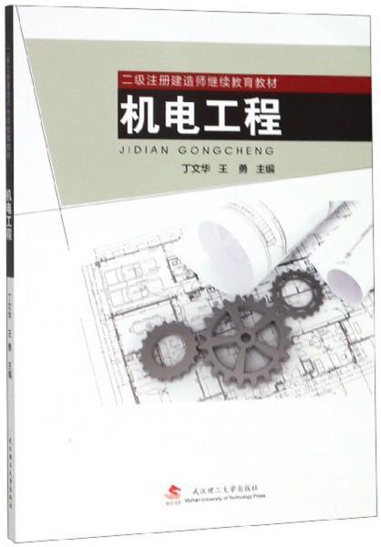 机电工程/二级注册建造师继续教育教材