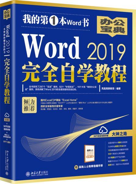 Word2019完全自学教程