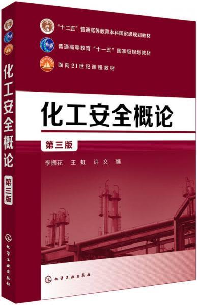 化工安全概论(李振花)(第三版)