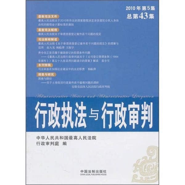行政执法与行政审判(2010年第5集)(总第43集)