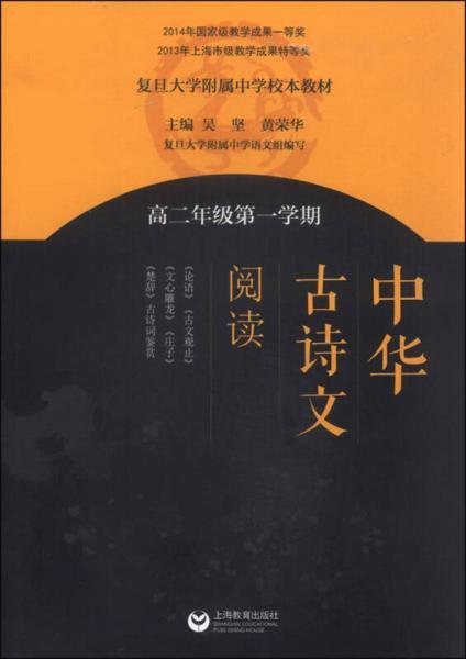 中华古诗文阅读(高二年级第一学期)