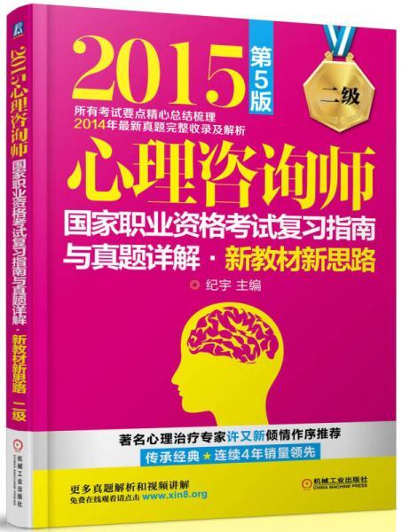 2015心理咨询师国家职业资格考试复习指南与真题详解:新教材新思路(二级 第5版)