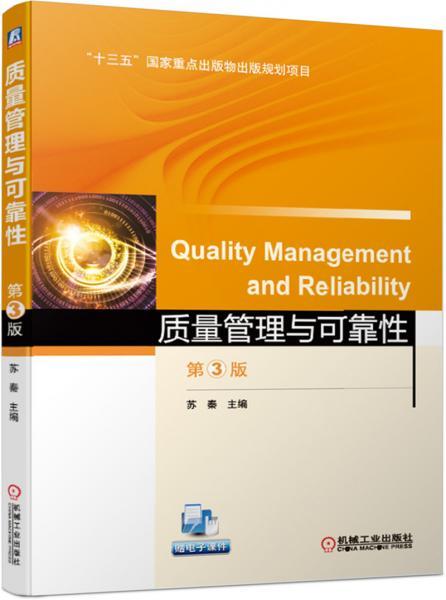 质量管理与可靠性第3版