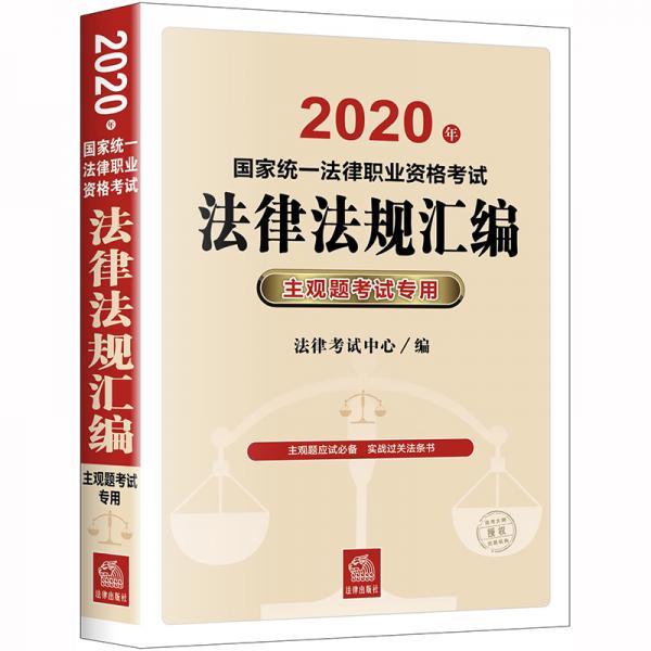 司法考试2020国家统一法律职业资格考试:法律法规汇编(主观题考试专用)
