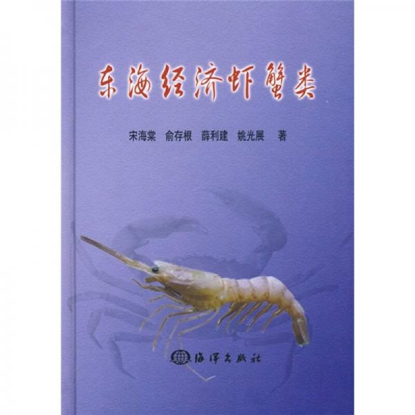 东海经济虾蟹类