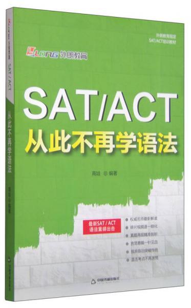 SAT ACT 从此不再学语法