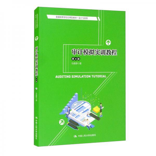 审计模拟实训教程(第4版)/普通高等学校应用型教材·会计与财务