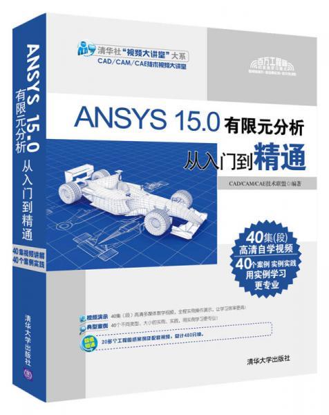 ANSYS 15.0����������浠��ラ�ㄥ�扮簿��