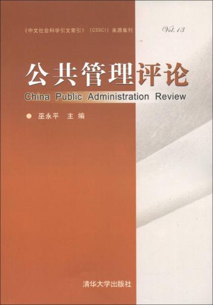 公共管理评论(第13卷)