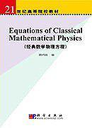 经典数学物理方程