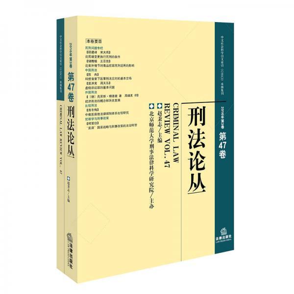 刑法论丛(2016年第3卷)(总第47卷)