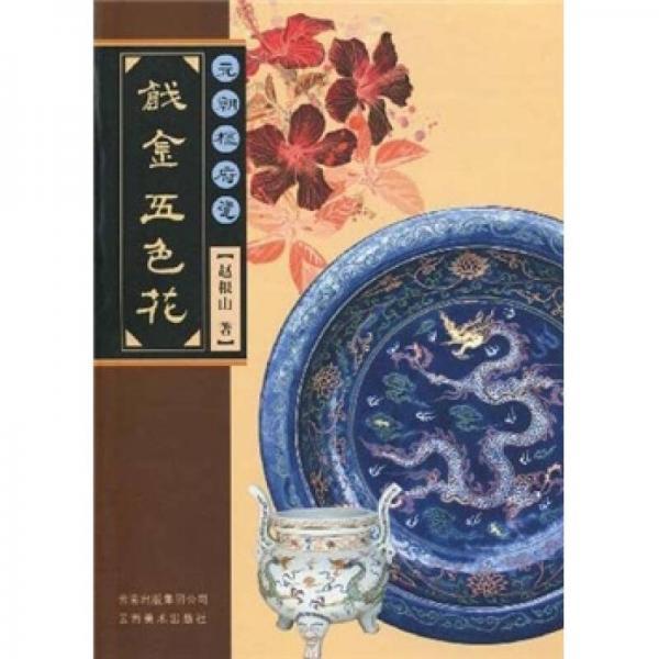 元朝枢府瓷戗金五色花