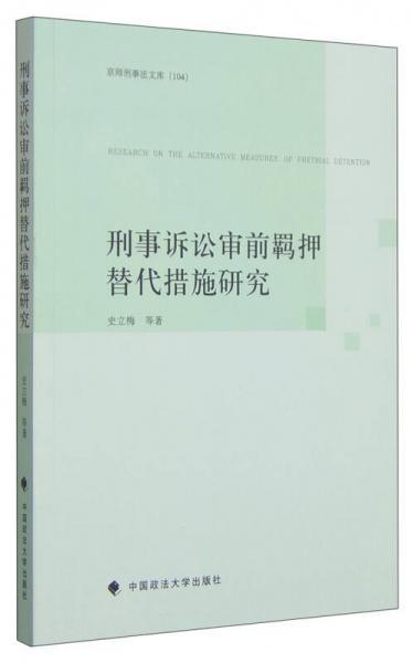 京师刑事法文库(104):刑事诉讼审前羁押替代措施研究