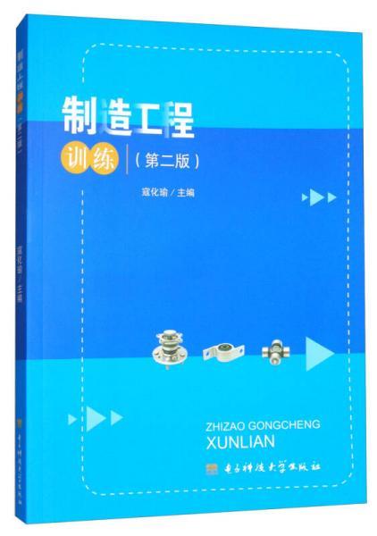 制造工程训练(第二版 附训练报告)