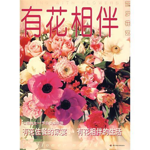 有花相伴  花艺世界