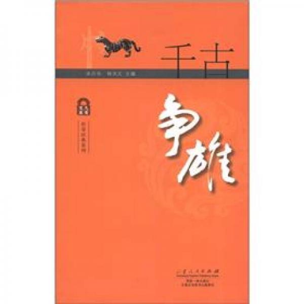 传奇经典系列:千古争雄