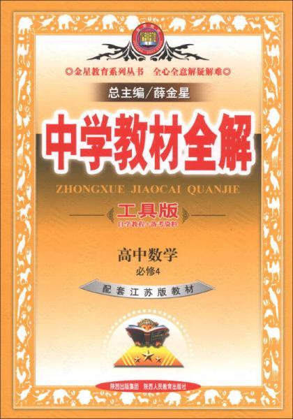 金星教育系列丛书·中学教材全解:高中数学(必修4)(江苏版)(工具版)(2013版)
