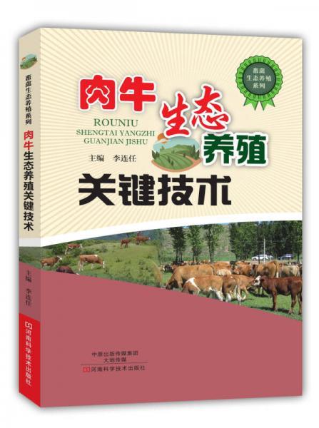 肉牛生态养殖关键技术
