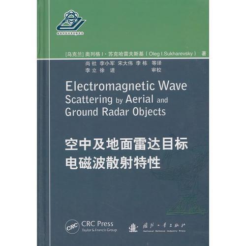 空中及地面雷达目标电磁波散射特性