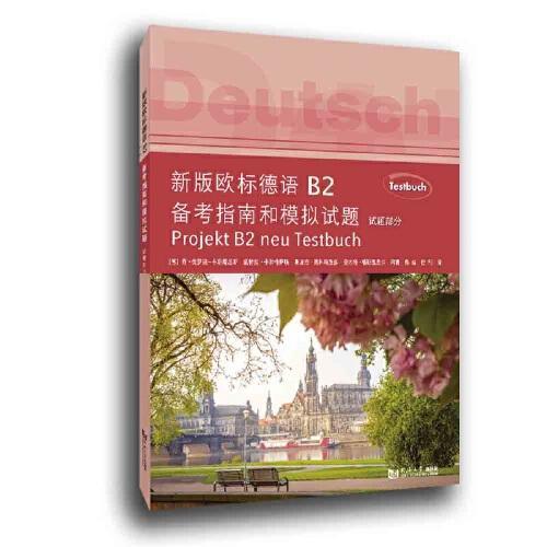 新版欧标德语B2备考指南和模拟试题