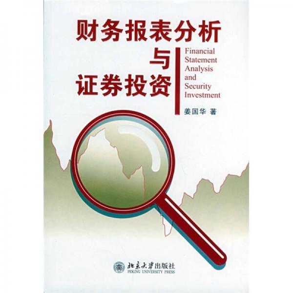 财务报表分析与证券投资