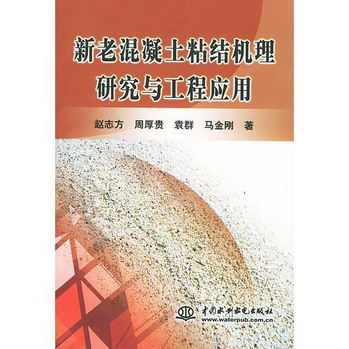 新老混凝土粘结机理研究与工程应用