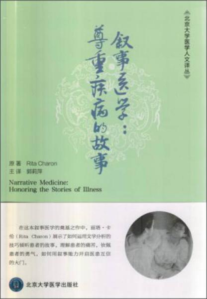 叙事医学:尊重疾病的故事