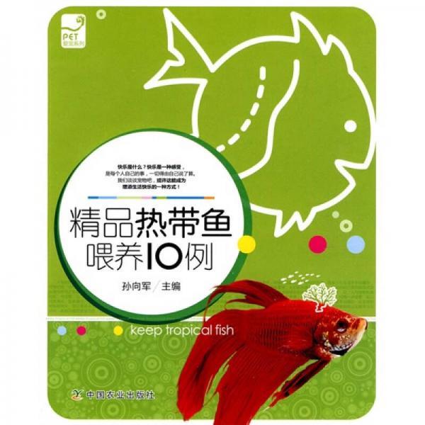 精品热带鱼喂养10例