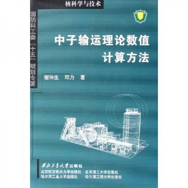 核科学与技术:中子输运理论数值计算方法