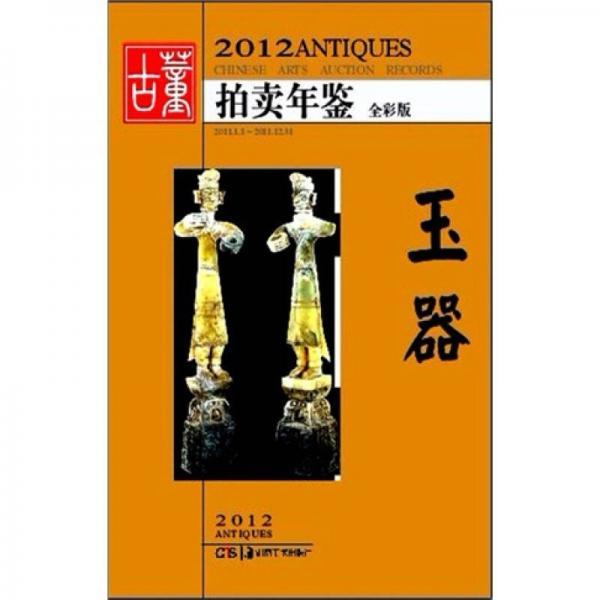 2012古董拍卖年鉴:玉器(全彩版)