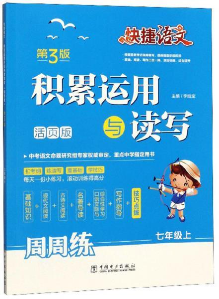 积累运用与读写周周练(七年级上活页版第3版)/快捷语文