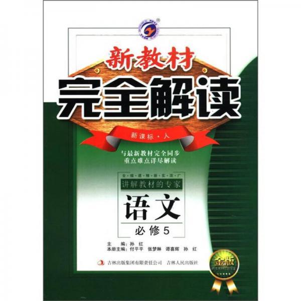 新教材完全解读:高中语文(必修5)(新课标·人)(金版)